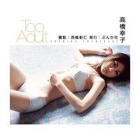 高橋幸子 デジタル写真集「Too Adult」