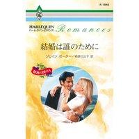 結婚は誰のために 情熱の国の人