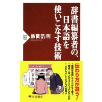 辞書編纂者の、日本語を使いこなす技術