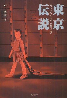 東京伝説 うごめく街の怖い話