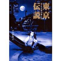 東京伝説 狂える街の怖い話
