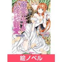 【絵ノベル】溺愛王子の淫らな寵愛〜求婚円舞曲〜 6