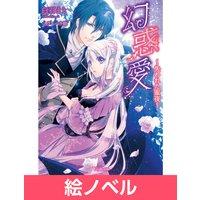 【絵ノベル】幻惑愛〜失われた蜜夜〜 6