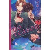 no reason —恋に堕ちる—