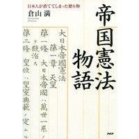 帝国憲法物語