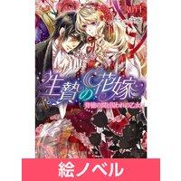 【絵ノベル】生贄の花嫁 背徳の罠と囚われの乙女 3