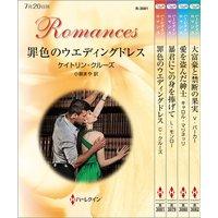 ハーレクイン・ロマンスセット 26