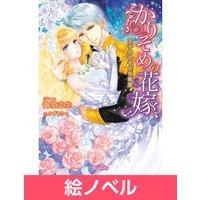 【絵ノベル】かりそめの花嫁〜王子のひそかな執愛〜 4
