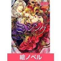 【絵ノベル】ミッシング 王太子妃の密室の淫戯 6