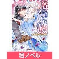 【絵ノベル】略奪花嫁 炎の愛撫に蕩ける氷華 3