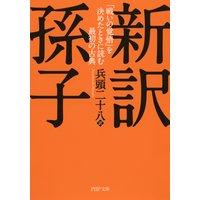 新訳 孫子 「戦いの覚悟」を決めたときに読む最初の古典