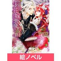 【絵ノベル】買われた花嫁と悪魔な伯爵 5
