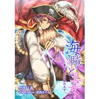 【書き下ろし】海賊と王女〜愛の囁きは船の上で〜
