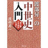 渡部昇一の中世史入門 頼山陽「日本楽府」を読む