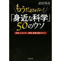 もうだまされない! 「身近な科学」50のウソ 原発、エネルギー、環境、健康知識のホント