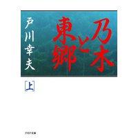 乃木と東郷(上)