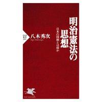 明治憲法の思想 日本の国柄とは何か