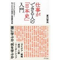 仕事ができる人の「日本史」入門(きずな出版) ビジネスに生かす!先人たちの発想と問題解決術