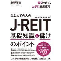 賢く貯めて、上手に資産運用 はじめての人のJ−REIT 基礎知識&儲けのポイント