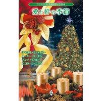 クリスマス・ストーリー2008 愛と絆の季節