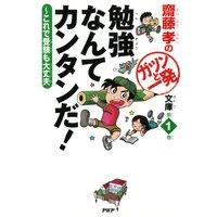 齋藤孝のガツンと一発文庫 第1巻 勉強なんてカンタンだ! これで受験も大丈夫