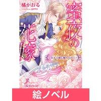 【絵ノベル】蜜夜の花嫁—皇太子様に魅入られて—【SS付】 2