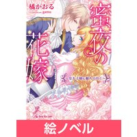 【絵ノベル】蜜夜の花嫁—皇太子様に魅入られて—【SS付】 5