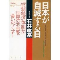 日本が自滅する日 「官制経済体制」が国民のお金を食い尽くす!