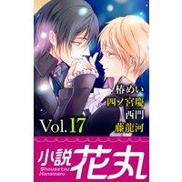 小説花丸 Vol.17