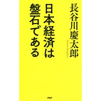 日本経済は盤石である
