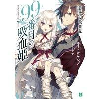 99番目の吸血姫 〜最後の吸血鬼〜