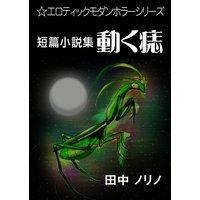短篇小説集・動く痣