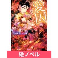 【絵ノベル】愛囚〜公爵の傷、花嫁の嘘〜 6