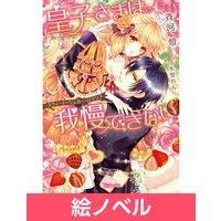 【絵ノベル】皇子さまは我慢できない〜スウィート・シュガー・ロマンス〜 4