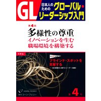GL 日本人のためのグローバル・リーダーシップ入門 第4回 多様性の尊重:イノベーションを生む職場環境を構築する