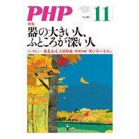 月刊誌PHP 2015年11月号