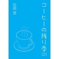 コーヒーの残り香(2)