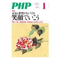 月刊誌PHP 2013年1月号