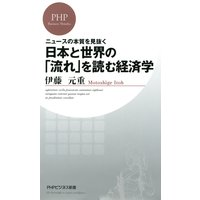 ニュースの本質を見抜く 日本と世界の「流れ」を読む経済学