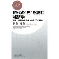 """時代の""""先""""を読む経済学 日本と世界の潮流をつかむ70の視点"""