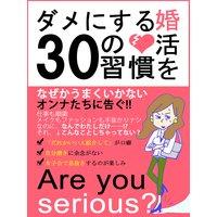 er−婚活をダメにする30の習慣