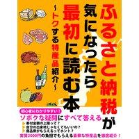 er−ふるさと納税が気になったら最初に読む本 〜トクする特産品紹介〜