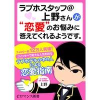 """er−ラブホスタッフ@上野さんが""""恋愛""""のお悩みに答えてくれるようです。"""