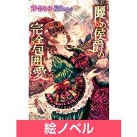 【絵ノベル】麗しの侯爵の完全包囲愛 4