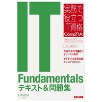 IT Fundamentals テキスト&問題集 FC0−U51対応 実務で役立つIT資格 CompTIAシリーズ(TAC出版)