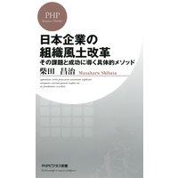 日本企業の組織風土改革 その課題と成功に導く具体的メソッド