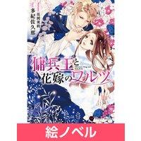【絵ノベル】傭兵王と花嫁のワルツ 3