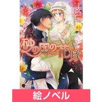【絵ノベル】砂の国の花嫁 4