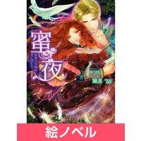 【絵ノベル】蜜夜 薔薇の花嫁は愛に溺れる 3