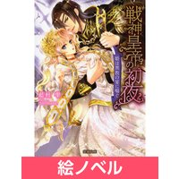 【絵ノベル】戦神皇帝の初夜 姫は異教の宴に喘ぐ 3